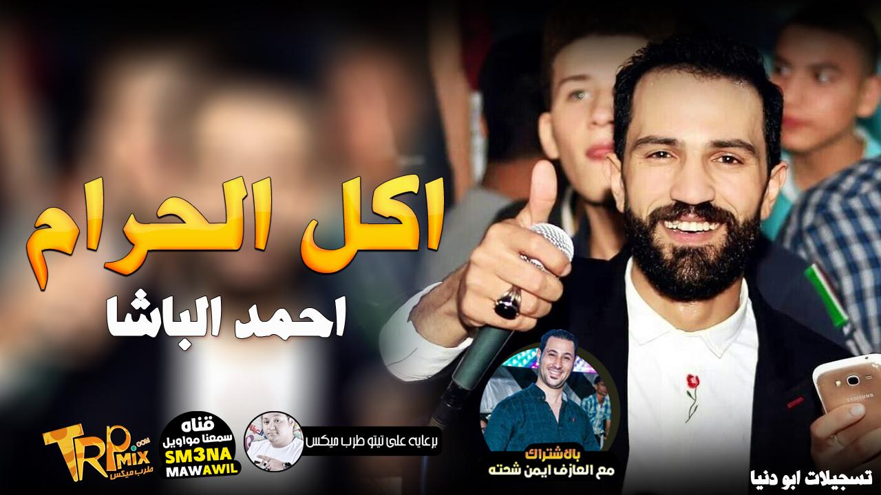 احمد الباشا 2019 اكل الحرام MP3