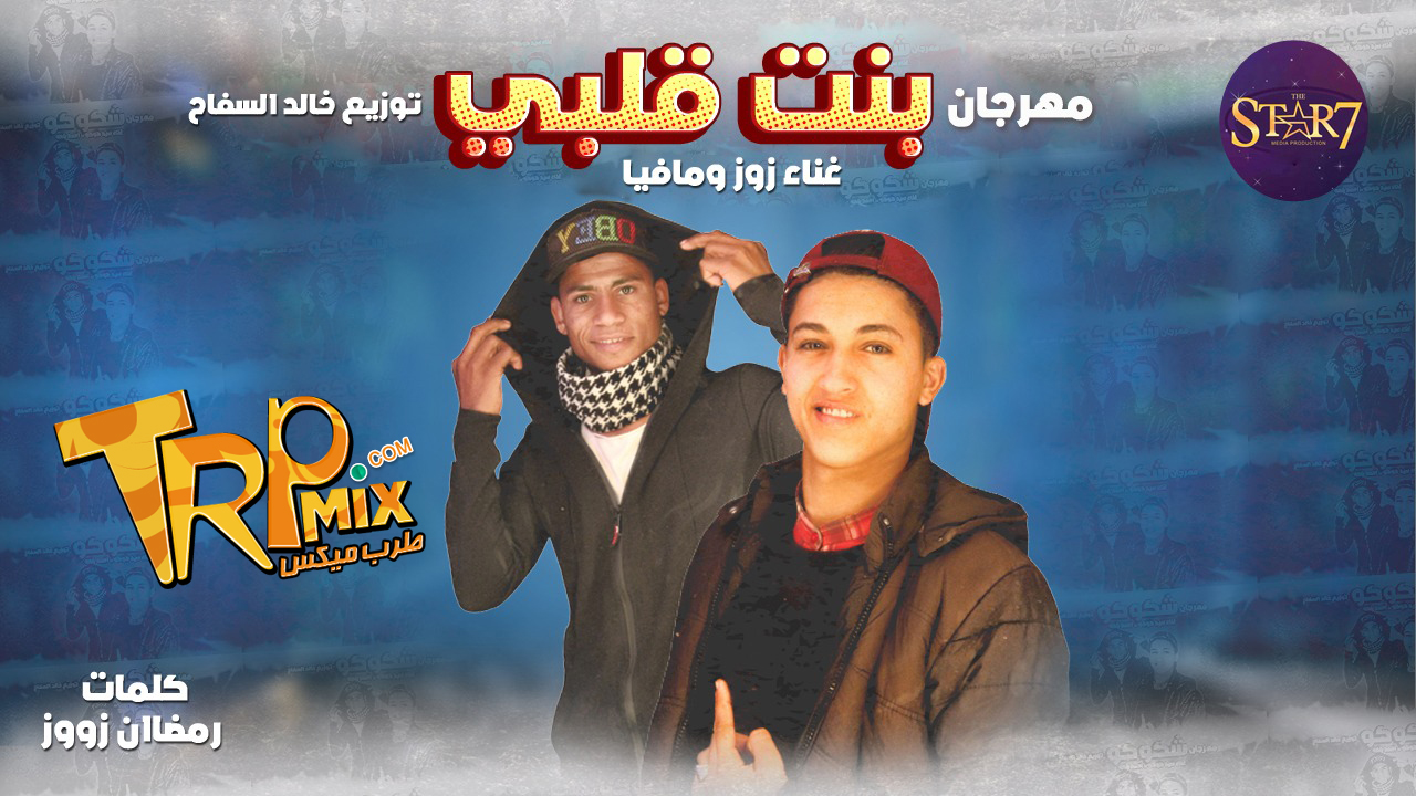مهرجان بنت قلبي غناء زوز ومافيا 2019