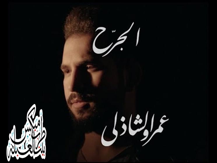 حصريا تحميل و استماع اغنيه عمرو الشازلي – الجرح -Mp3- طرب ميكس 2019