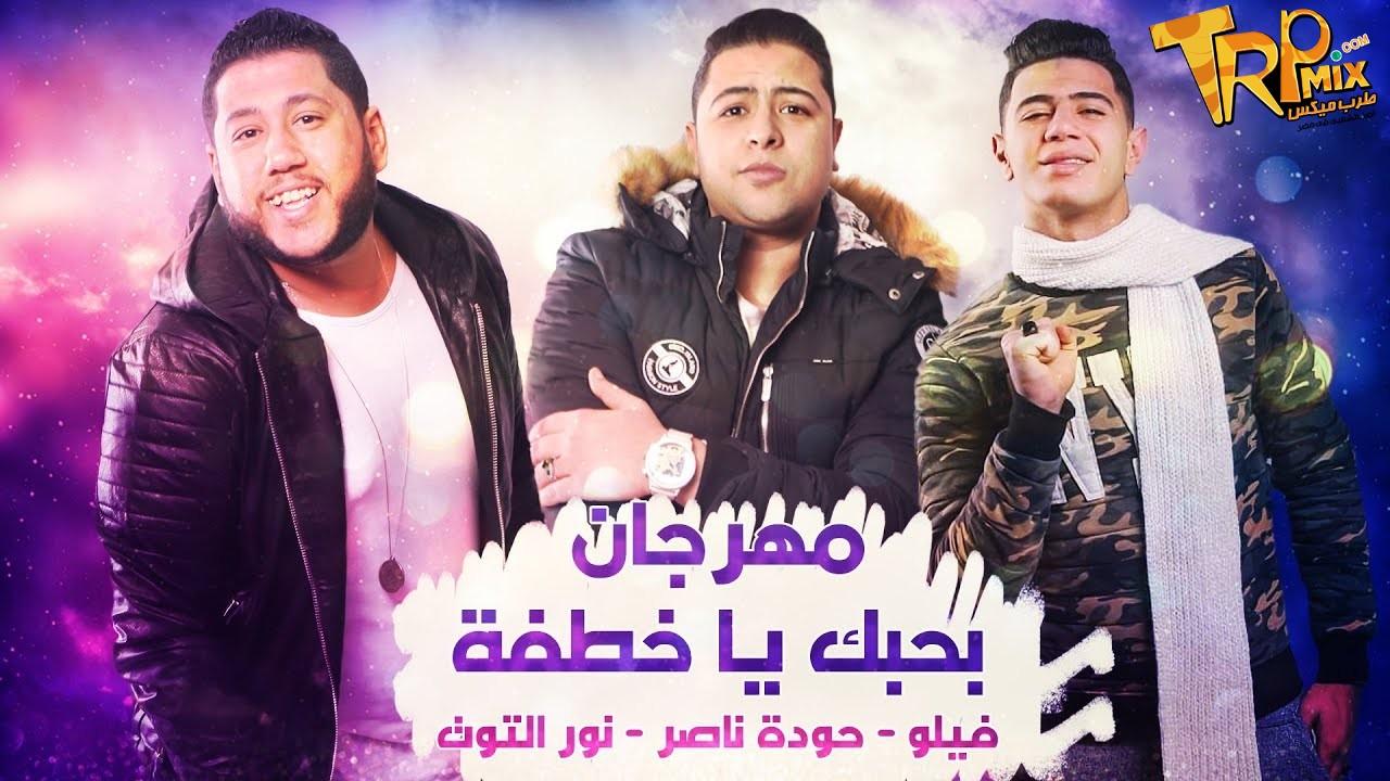 mp3 2019 حودة ناصر - فيلو - نور التوت مهرجان بحبك يا خطفة