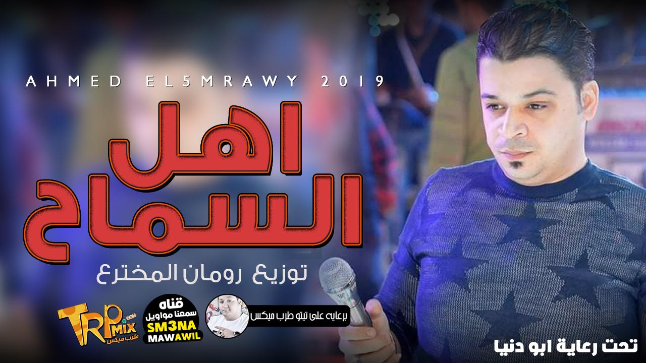 اغنية اهل السماح ( احمد الغمراوي ) 2019 توزيع رومان المخترع