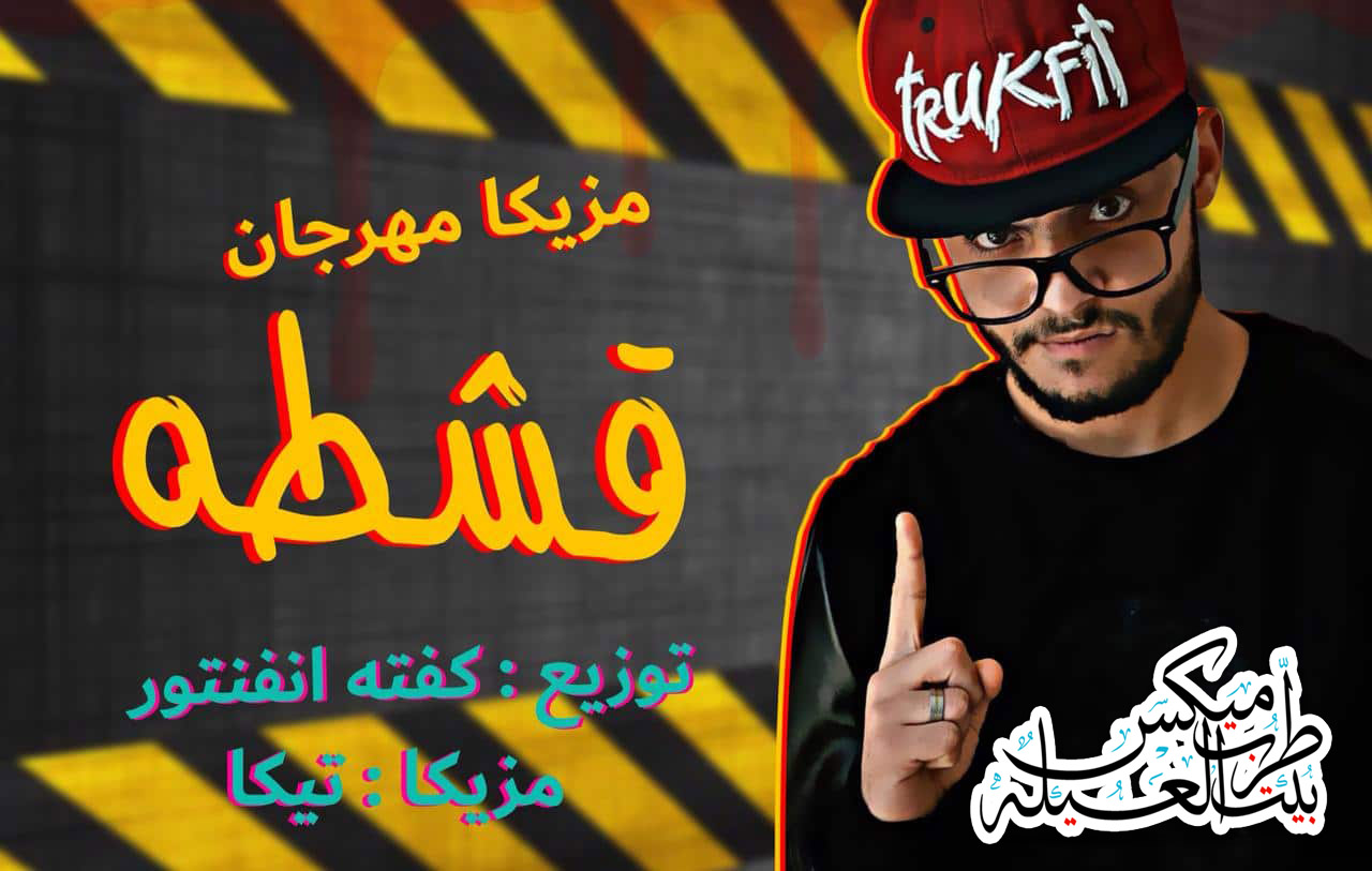 مزيكا مهرجان قشطه توزيع كفته انفنتور