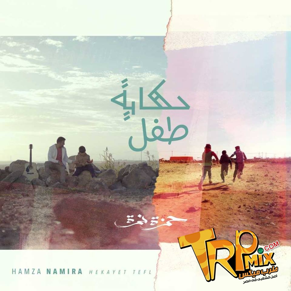تحميل و استماع اغنيه حكايه طفل – حمزه نمره -Mp3- طرب ميكس 2019