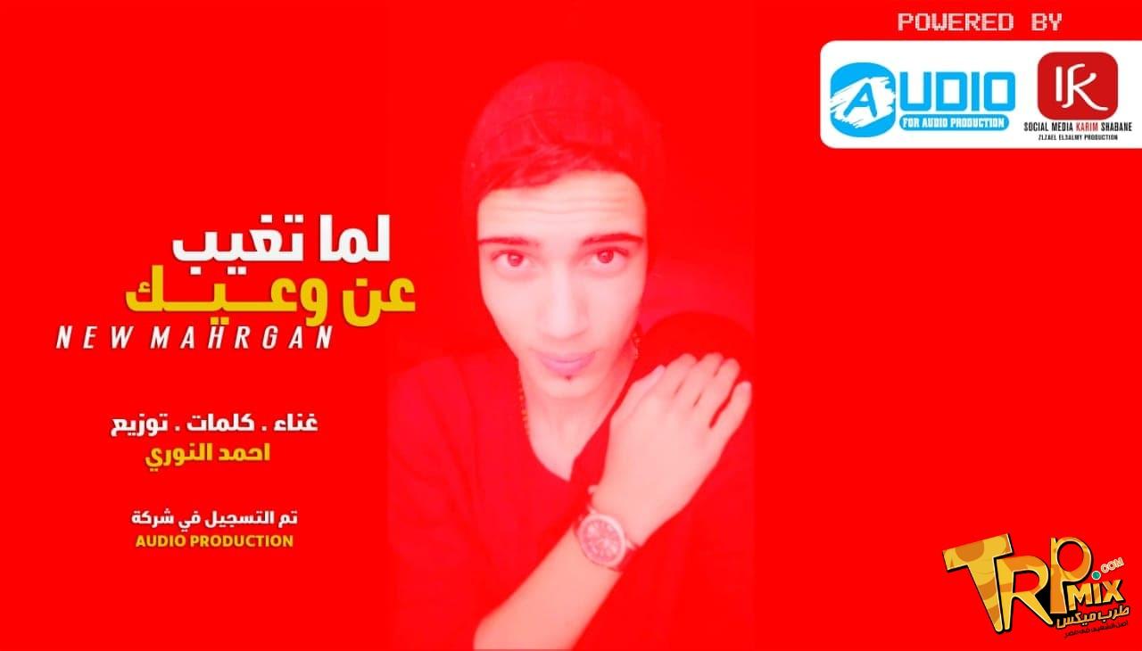 اغنية لما تغيب عن وعيك - غناء احمد النوري 2019