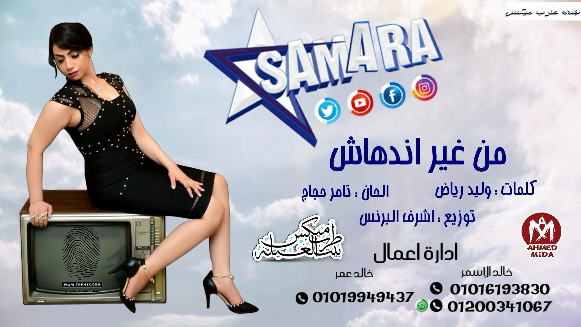 اغنية من غير اندهاش 2019 غناء سمارة توزيع اشرف البرنس برعاية مافيا طرب ميكس.mp3
