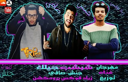 مهرجان شبشب جيلك غناء جنش- صافي - توزيع زياد فوكس برودكشن 2019