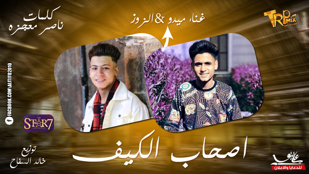 مهرجان اصحاب الكيف غناء ميدو والزوز توزيع السفاح