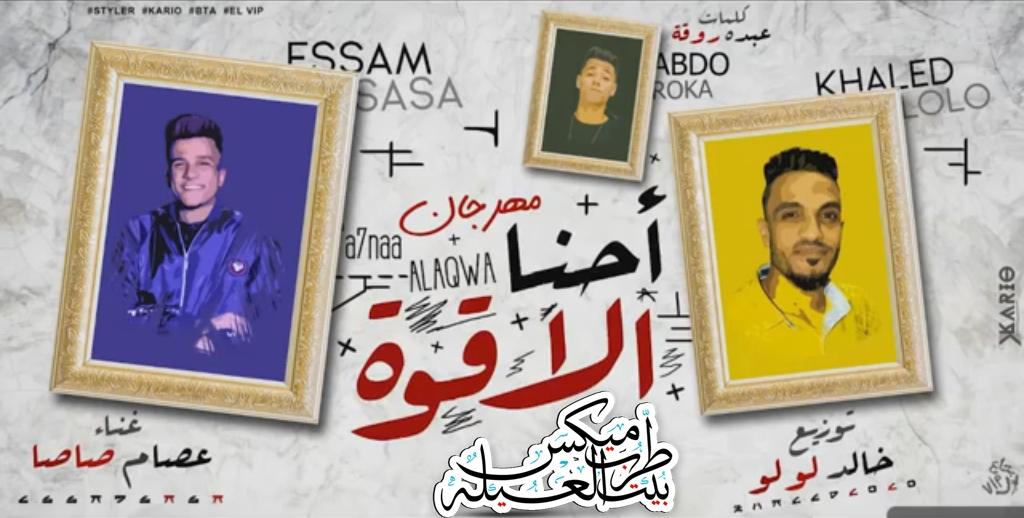 مهرجان احنا الاقوه – عصام صاصا كلمات عبده روقه توزيع خالد لولو -Mp3- طرب ميكس 2019