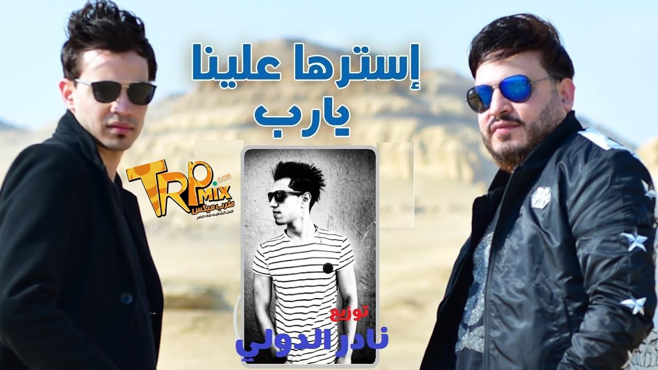 اغنية استرها علينا يارب غناء محمد سلطان و سعيد الحلو - توزيع درامز نادر الدولي 2019