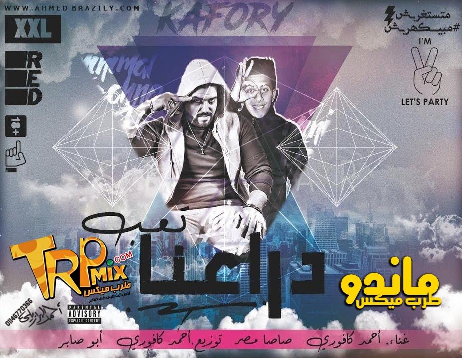 تحميل اغاني دي جي عراقي mp3