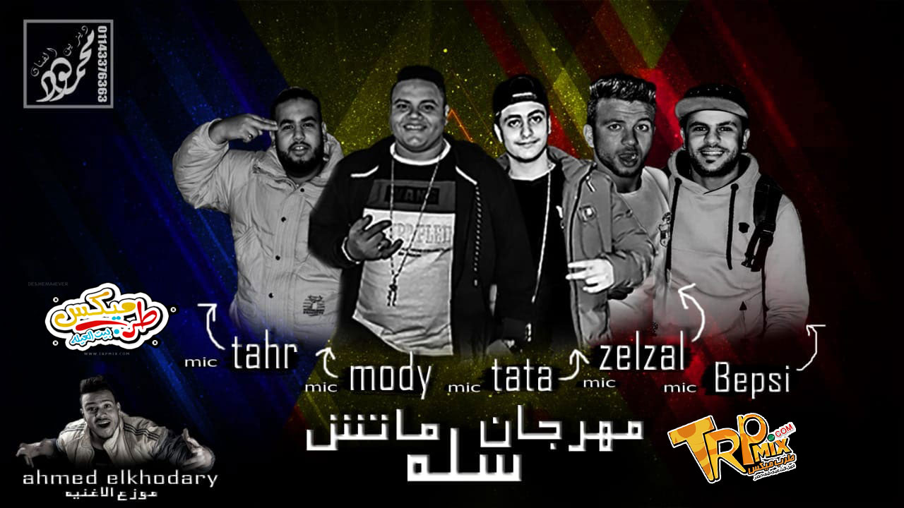 مهرجان ماتش سله غناء طاطا و مودي و تيتو و بيبسي و زلزال توزيع احمد الخضري
