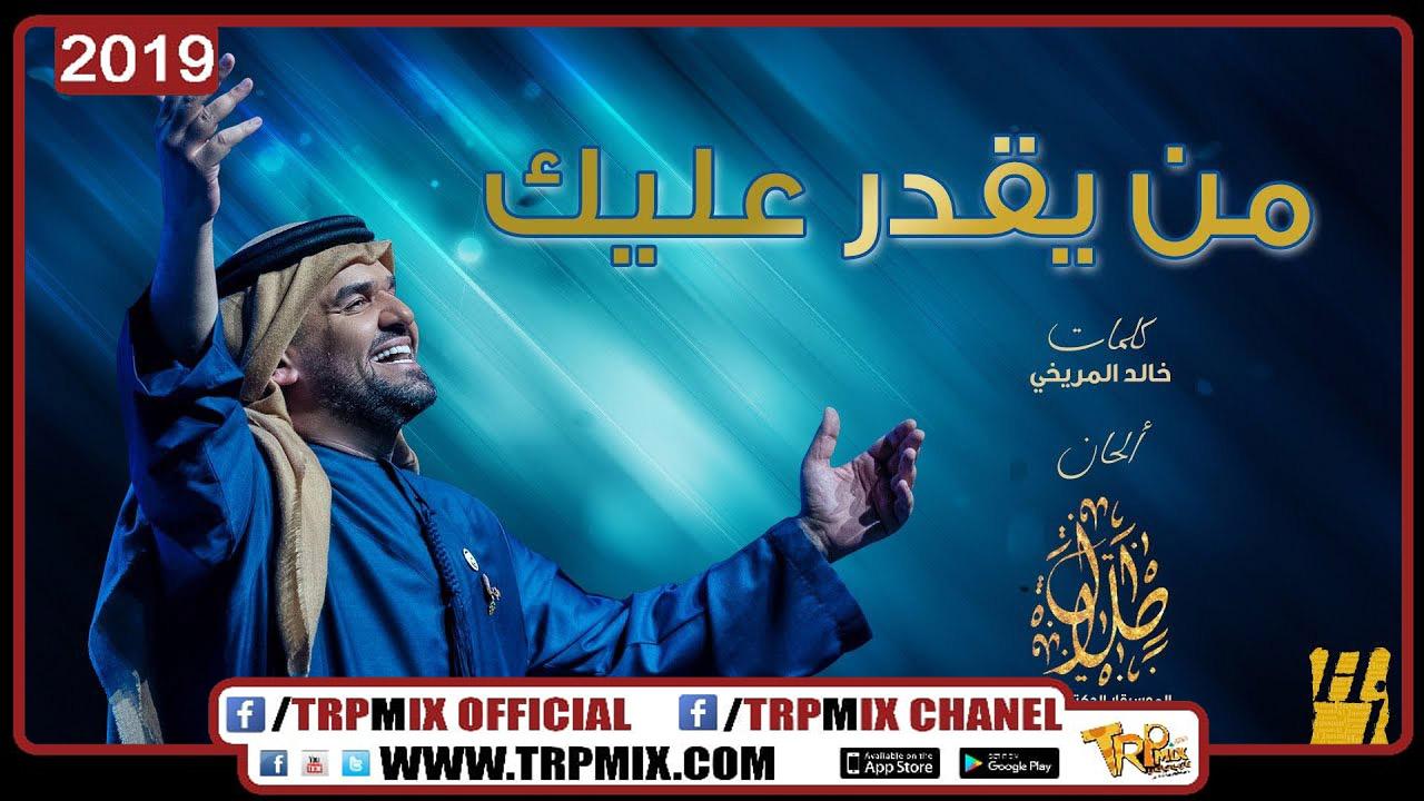 اغنية من يقدر عليك حسين الجسمي