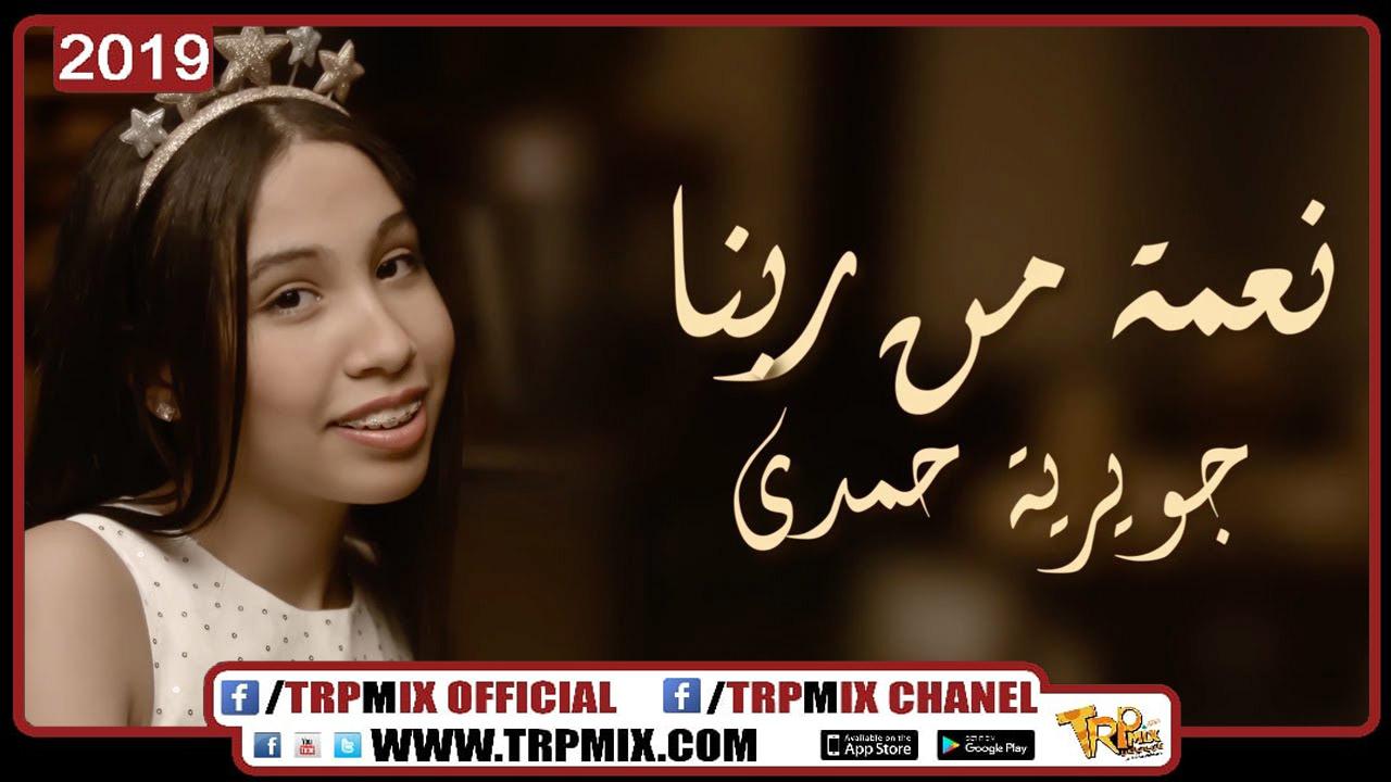 اغنية نعمة من ربنا جويرية حمدي