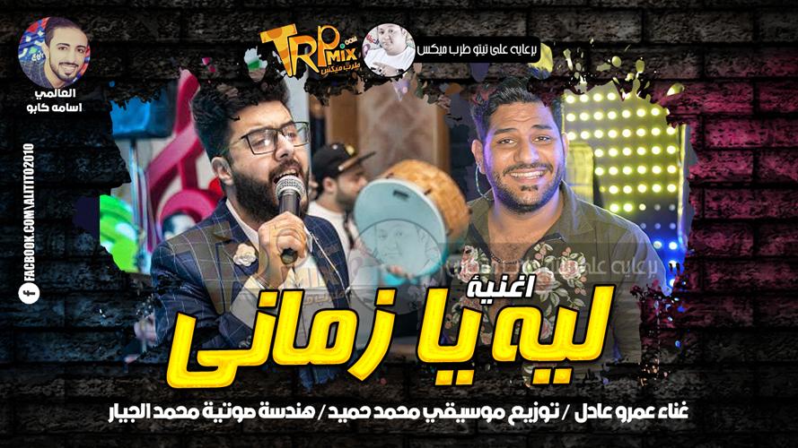 اغنية ليه يا زمانى غناء عمرو عادل - توزيع محمد حميد هندسة صوتية محمد الجيار