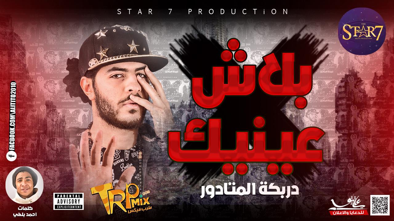 مهرجان بلاش عينيك - دربكة المتادور - كلمات احمد بولطي