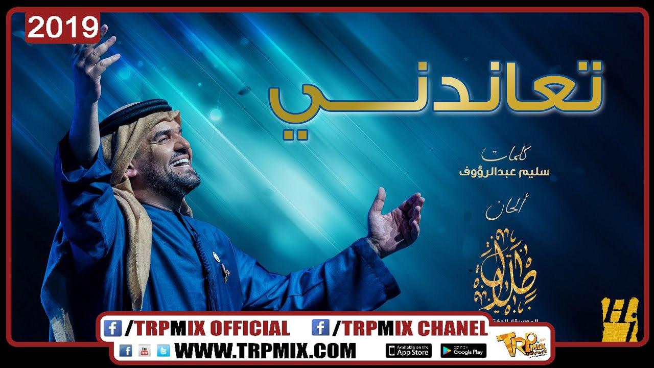 حسين الجسمي اغنية تعاندني