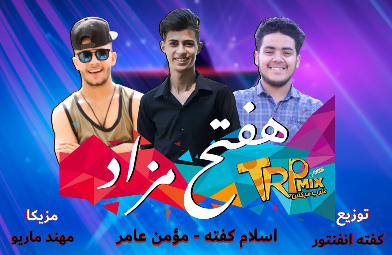 مهرجان هفتح مزاد اسلام كفته مومن عامر