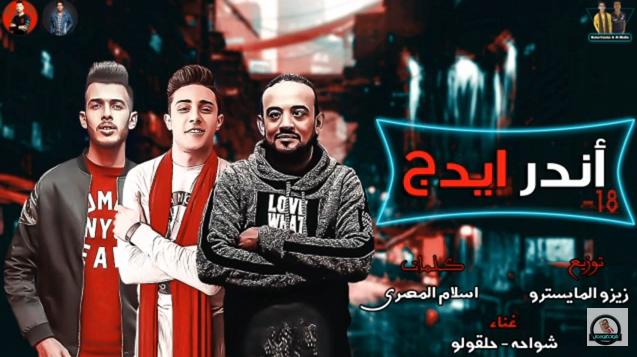 مهرجان اندر ايدج 2019 غناء شواحة ابو كمال وحلقولو توزيع زيزو المايسترو كلمات اسلام المصرى.mp3