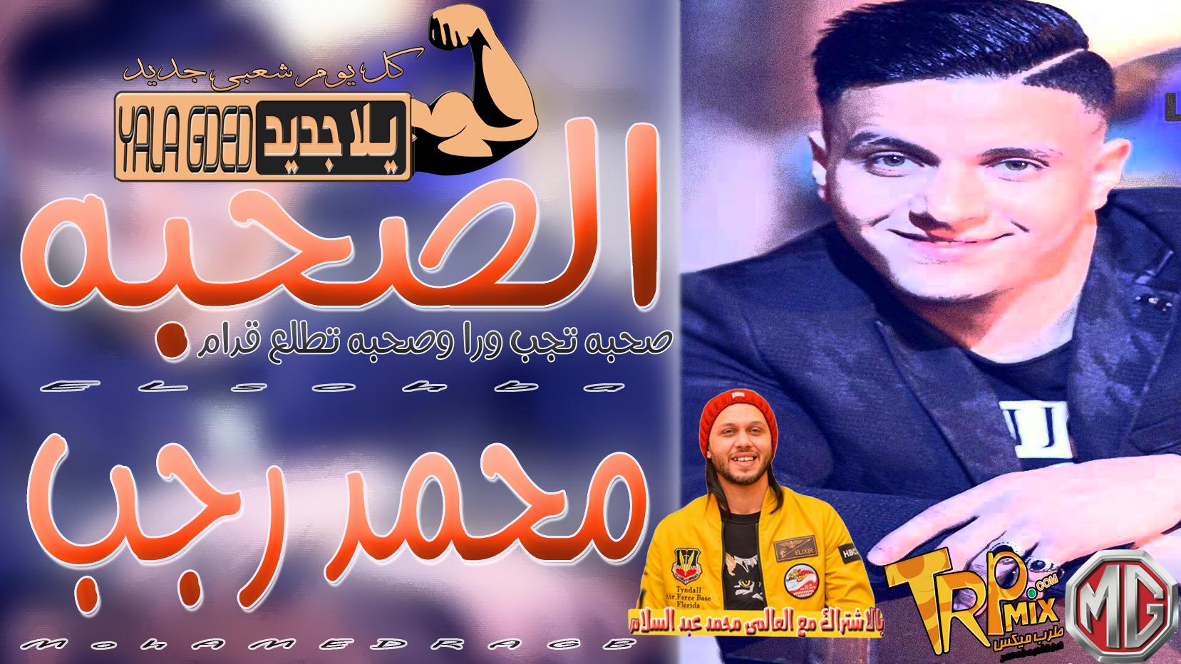 موال الصحبه | محمد رجب | عبسلام | موال ع الرايق | جديد2019