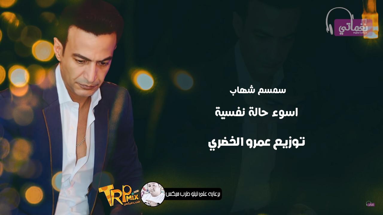 اغنية اسوء حالة نفسية – سمسم شهاب – MP3 توزيع عمرو الخضري