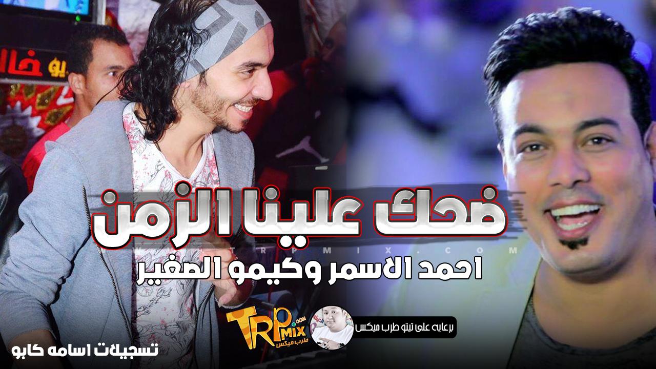 احمد الاسمر ( ضحك علينا الزمان ) بلاشتراك مع كيمو الصغير