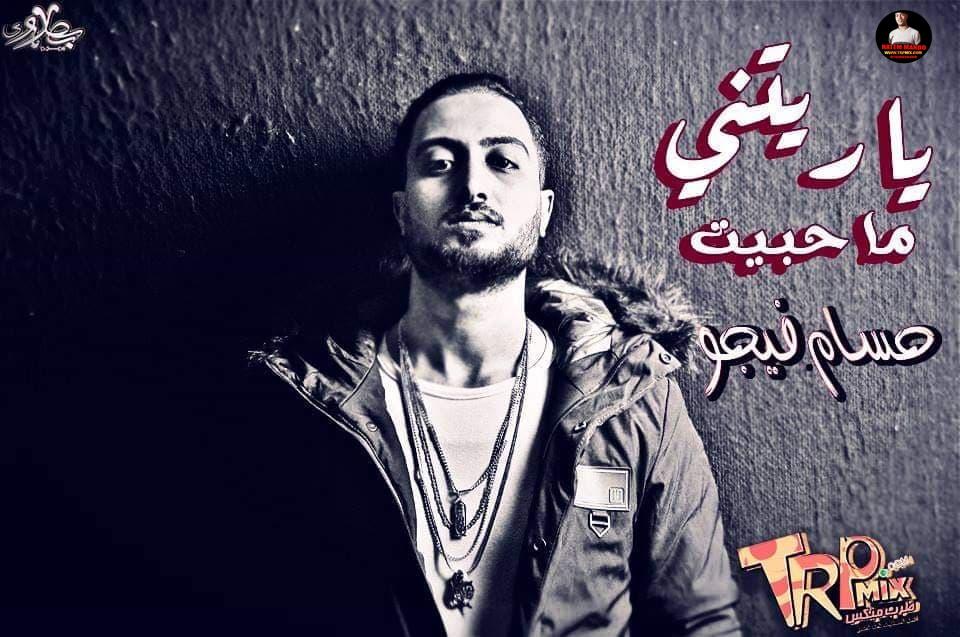 اغنيه يارتني ماحبيت – حسام فيجو -MP3- طرب ميكس 2019