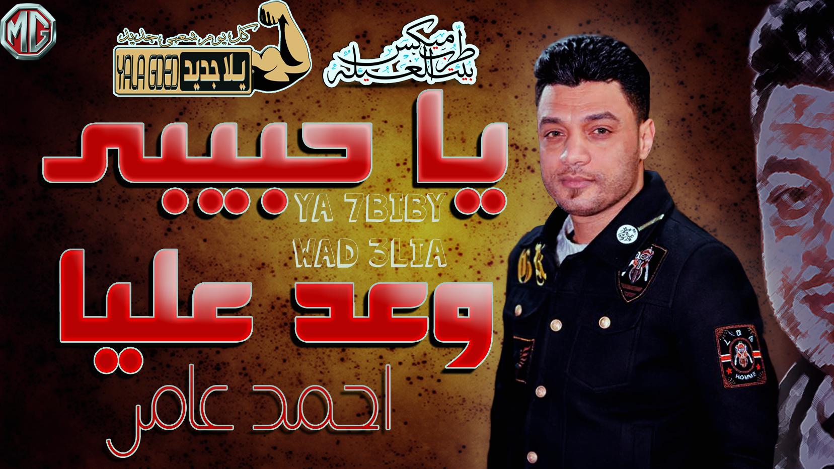 ياحبيبى وعد عليا 2019 | احمد عامر | اوشا مصر | هتكسر شوارع مصر |جديد وحصرى 2019