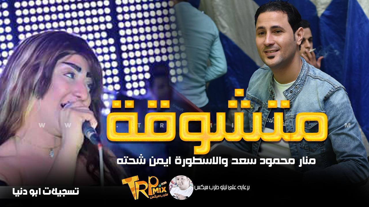 منار محمود سعد - موال جديد متشوقة