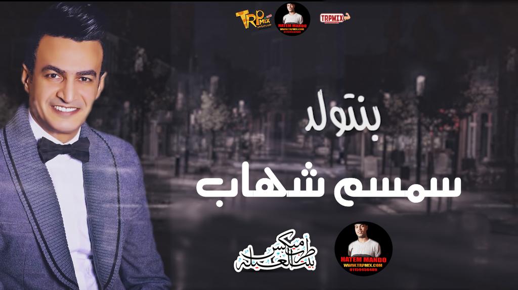 سمسم شهاب - بنتولد -Mp3- موقع طرب ميكس 2019