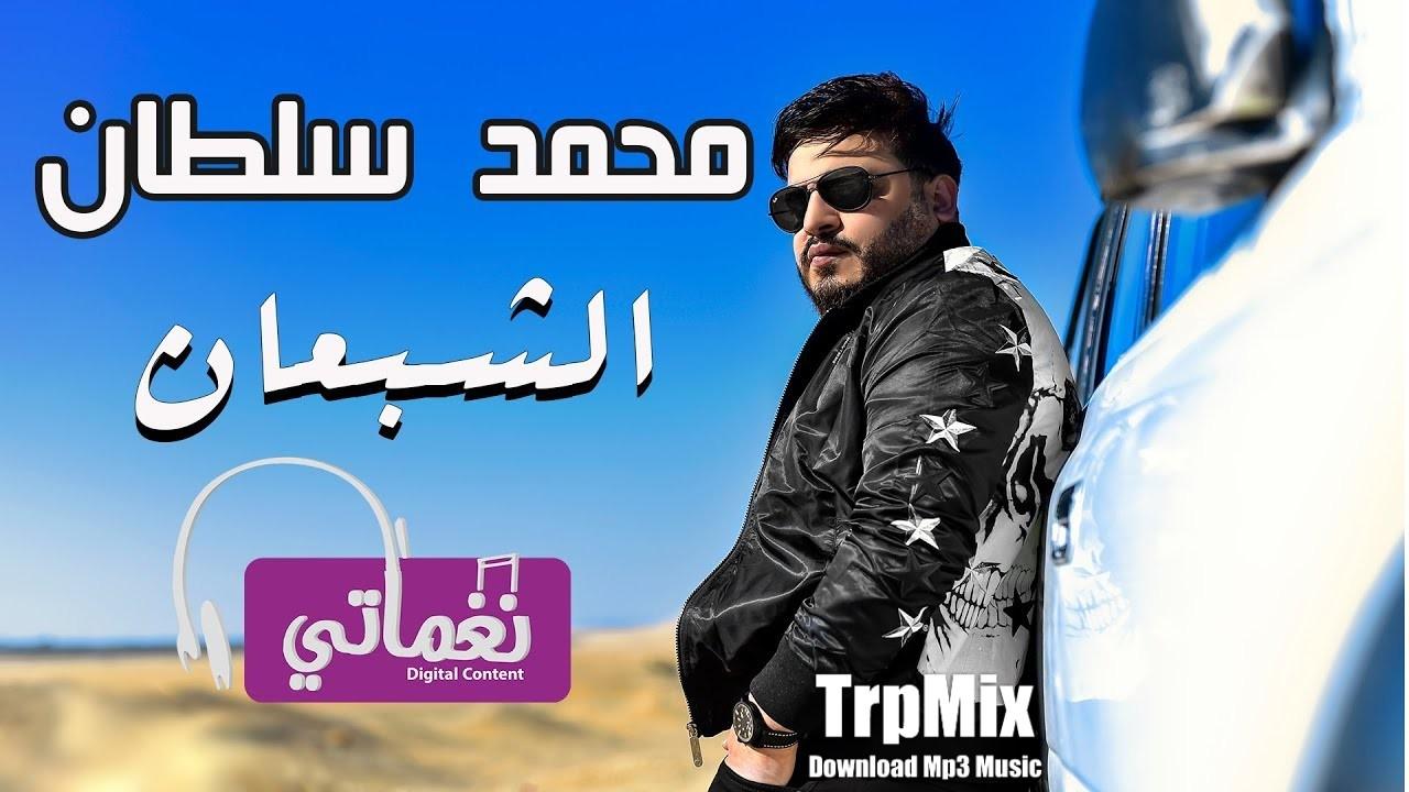 استماع وتحميل اغنية محمد سلطان الشبعان Mp3 محمد سلطان الشبعان - Mohamed Sultan Elshaban