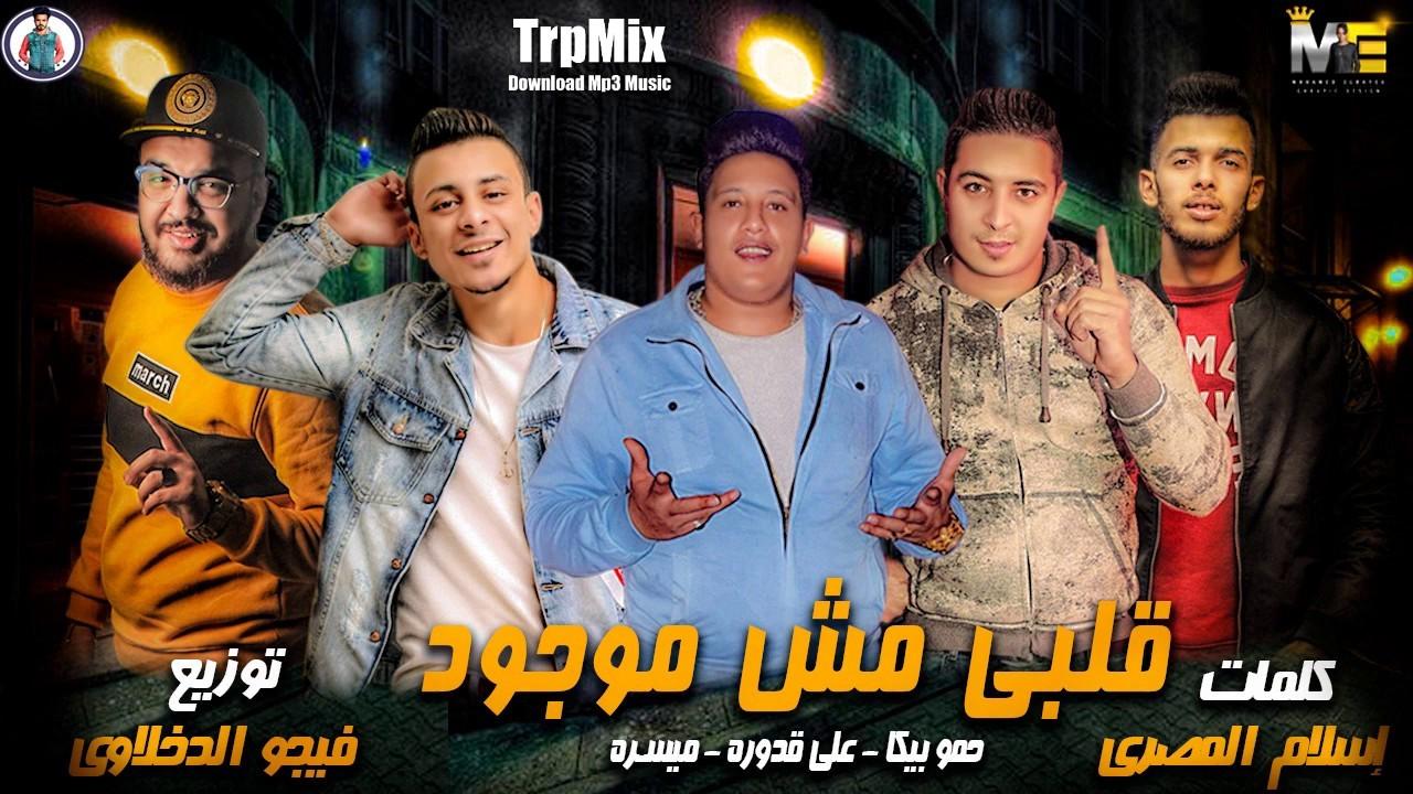 تحميل مهرجان مظلوم مظلوم يا سعت البيه mp3