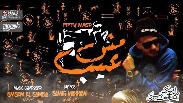 تحميل واستماع مهرجان مش عيب غناء فيفتي مصر - توزيع سمسم السامبا كلمات سمير مكاوي MP3