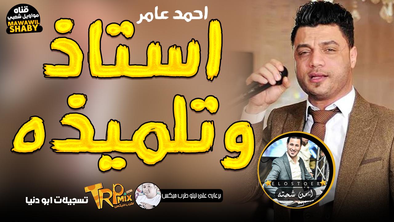 احمد عامر ابن الاكابر 2019 موال استاذ وتلميذه MP3 بلاشتراك مع الاسطورة ايمن شحته
