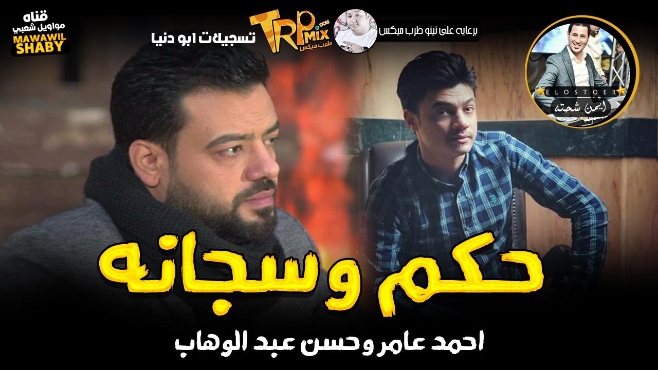 احمد عامر وحسن عبد الوهاب الدويتو الجامد ( حكم وسجانه ) MP3