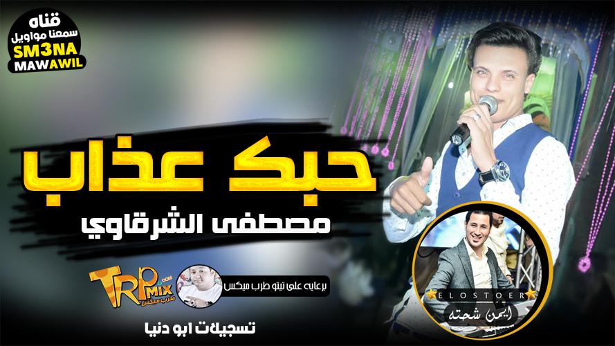 مصطفى الشرقاوي - موال جديد حبك عذاب MP3 بلاشتراك مع الاسطورة ايمن شحته