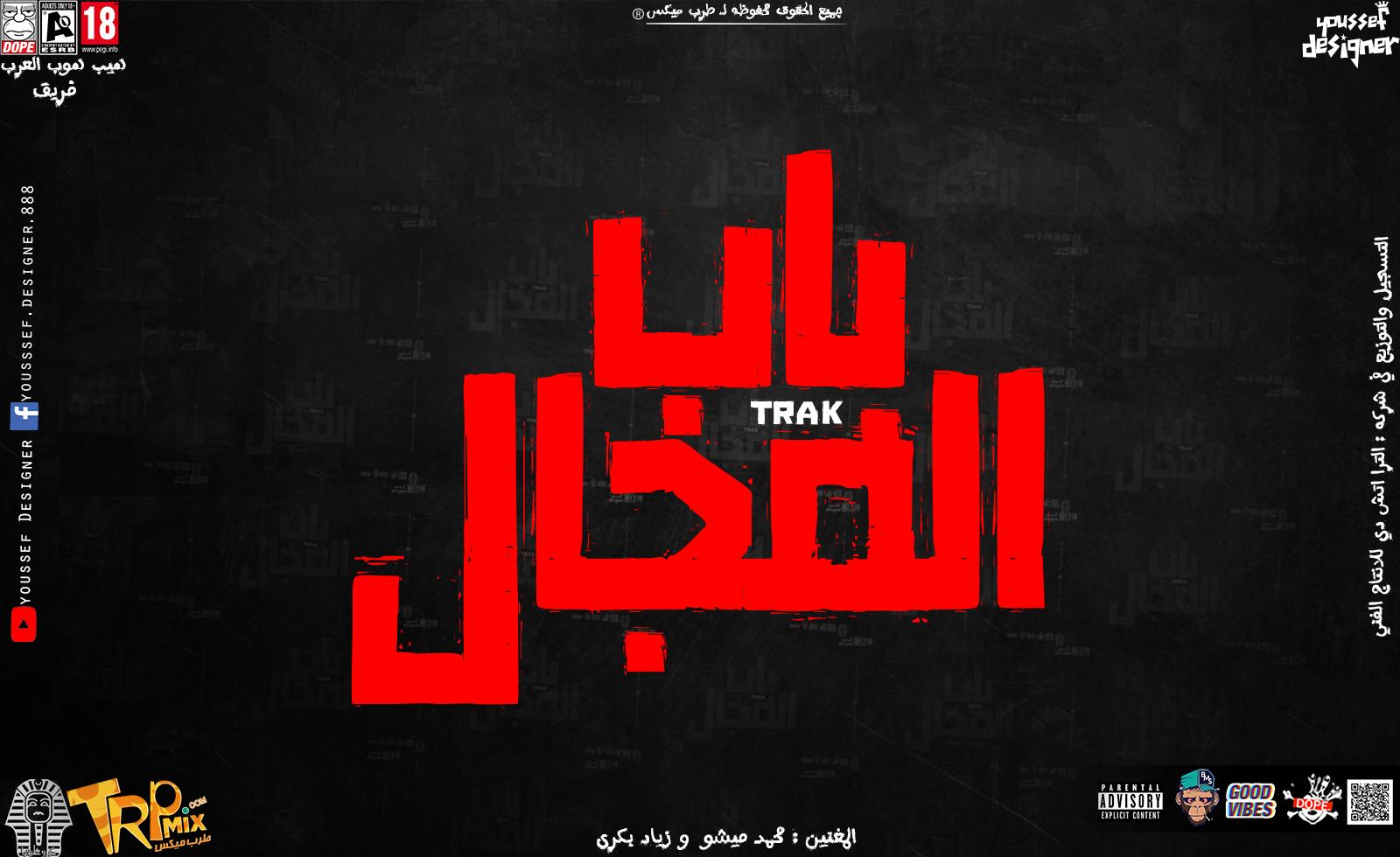 تراك باب المجال  غناء محمد ميشو و زياد بكري 2019 برعاية طرب مكيس