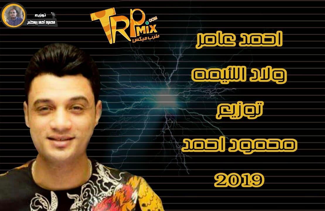 تحميل اغنية احمد عامر بودعك mp3