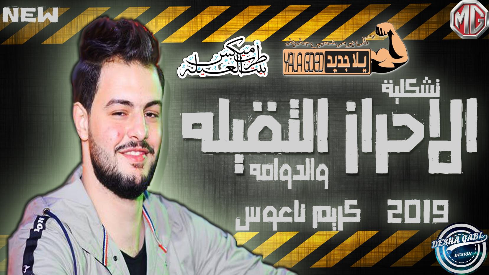 تشكلية الاحراز التقيله والدوامه | كريم ناعوس | حظ خرااااااب | جديد 2019