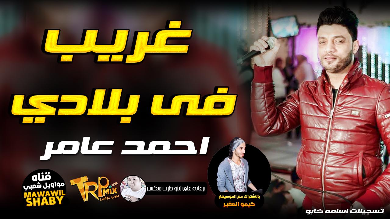 احمد عامر - غريب فى بلادي