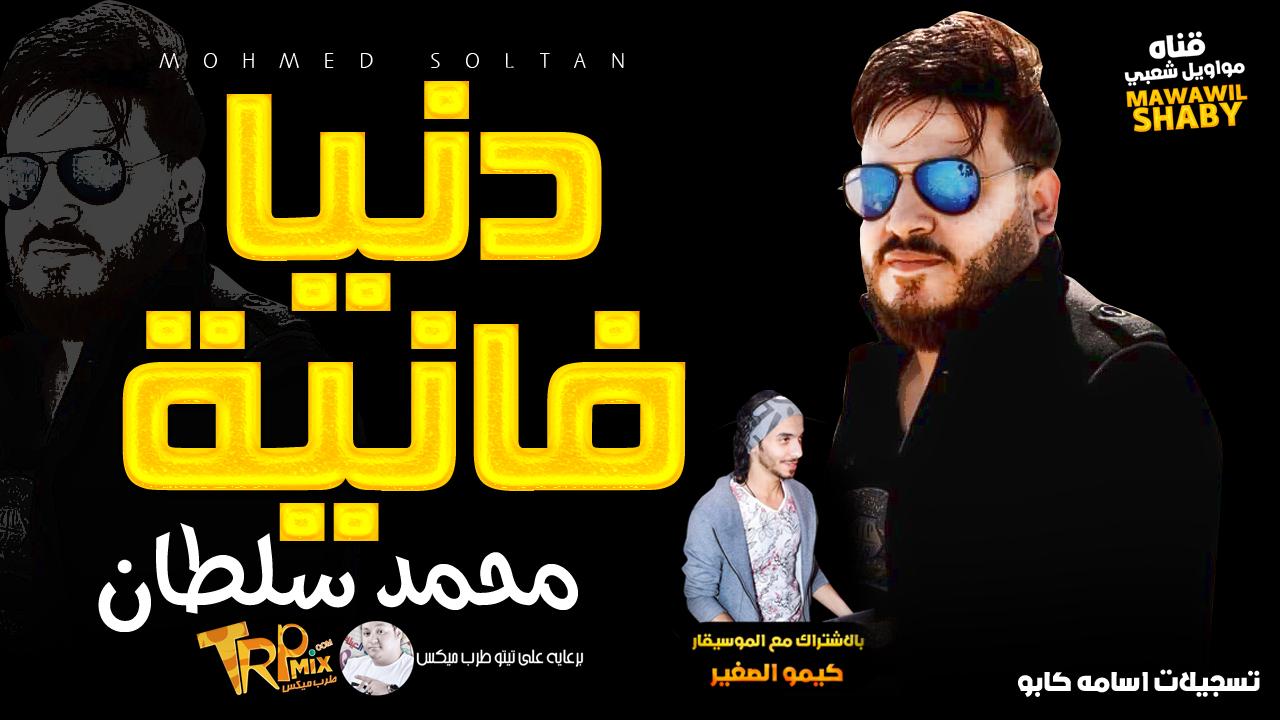 محمد سلطان 2019 موال دنيا فانية MP3