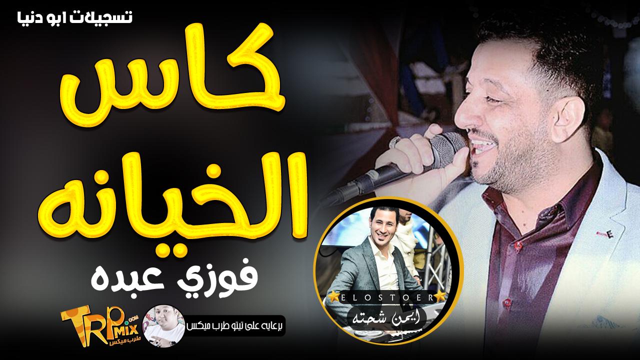 موال كاس الخيانة - فوزي عبده 2019 بلاشتراك مع الاسطورة ايمن شحته