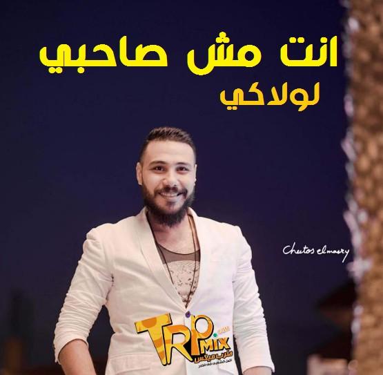 اغنية انت مش صاحبى - لولاكى | هتكسر الدنيا 2019