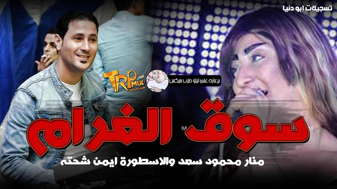 منار محمود سعد - سوق الغرام MP3