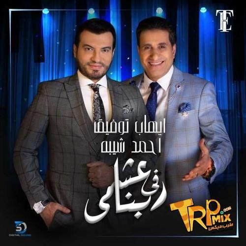 فيديو كليب كلمات استماع وتحميل اغنية عشمي في ربنا - غناء احمد شيبة و ايهاب توفيق MP3 - النسخة الاصلية كاملة حصريا