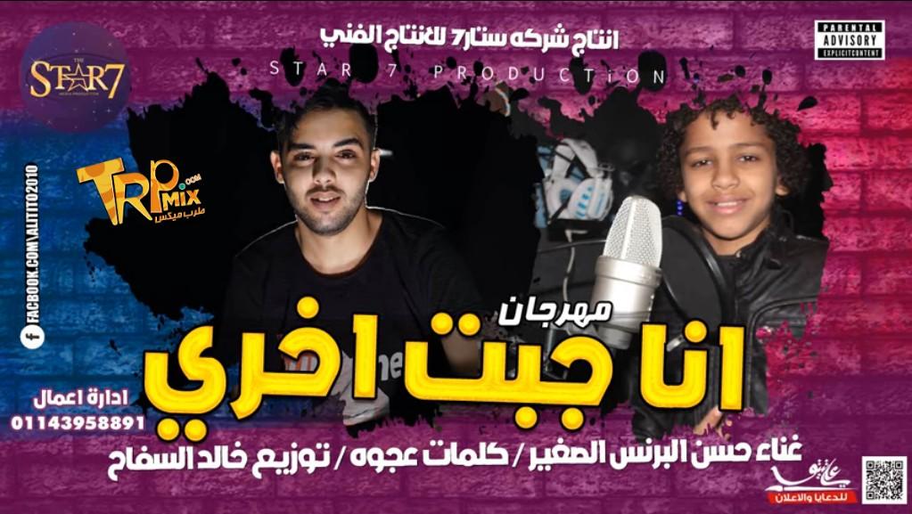 نغم العرب اجدد المهرجانات