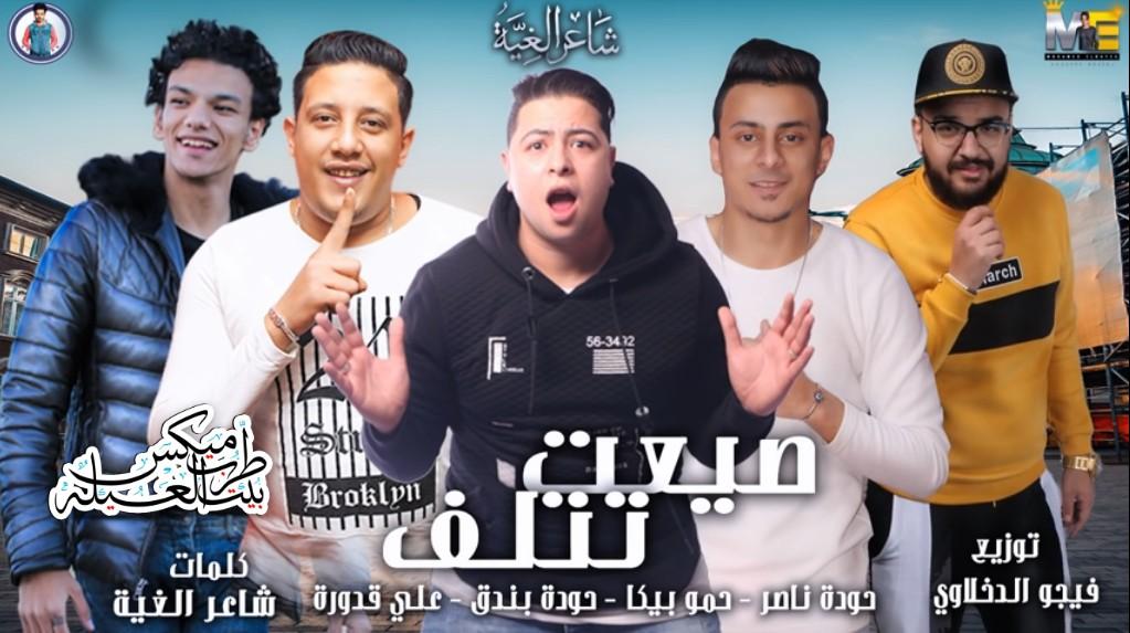 f9d2c76b5 مهرجان صيعت تتلف غناء حودة ناصر – حمو بيكا – حوده بندق – علي قدورة