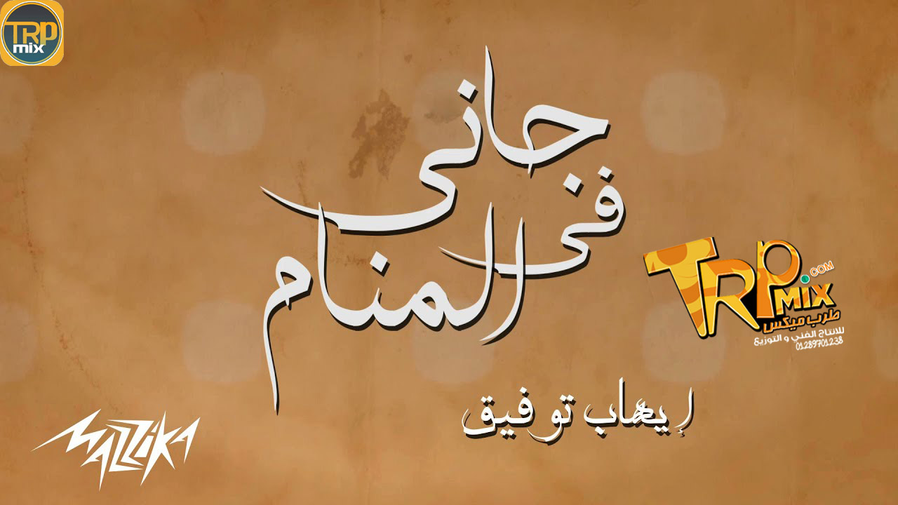 Ehab Tawfik – Gany Fil Manam إيهاب توفيق – جاني في المنام |