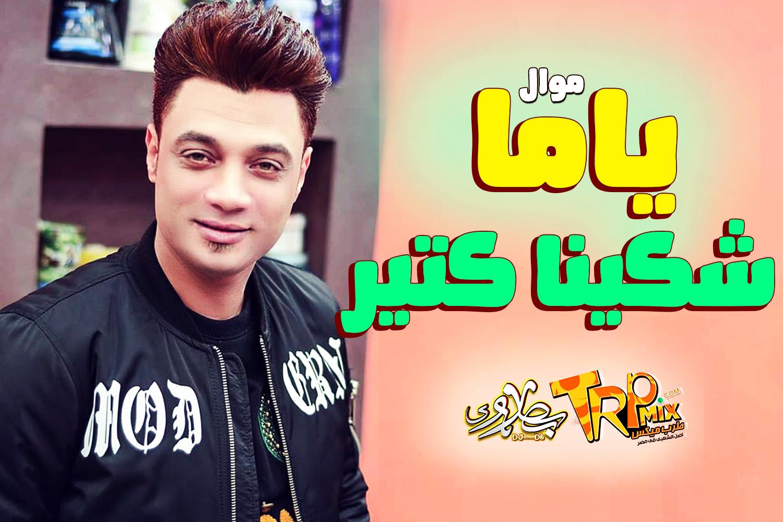 احمد عامر ياما شكينا كثير من قسوة الاحباب