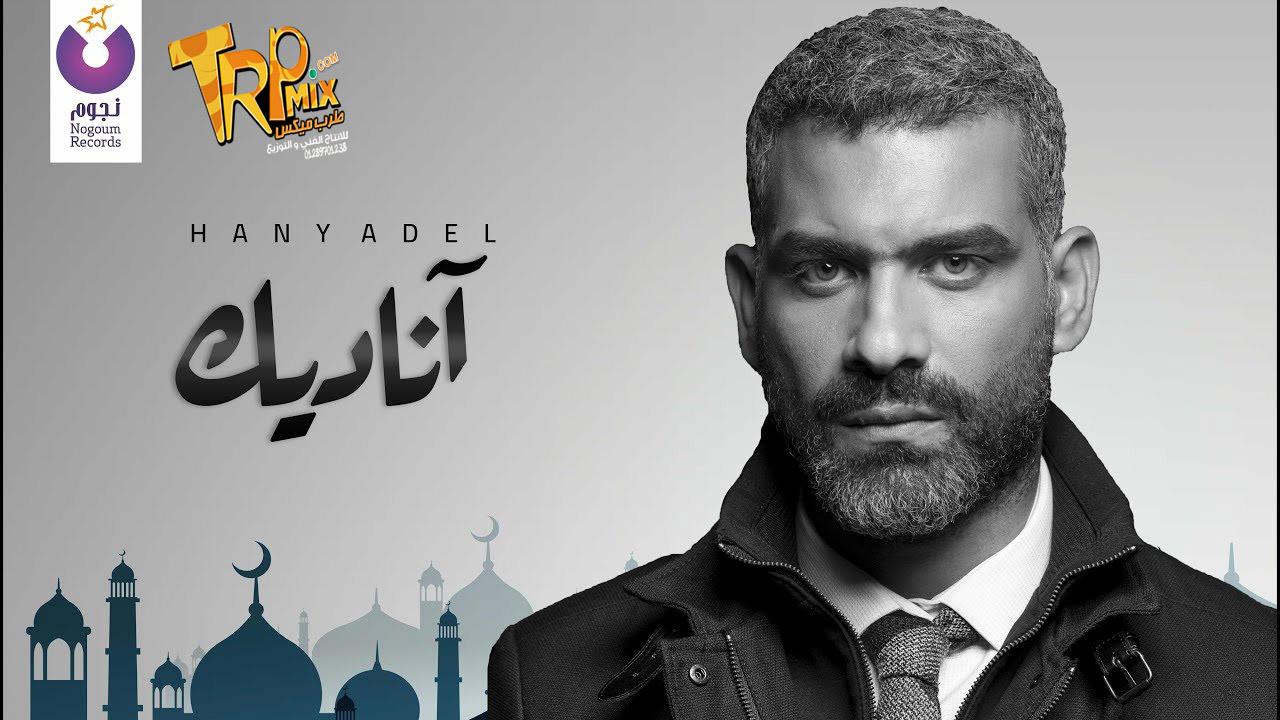 اغنية آناديك هاني عادل