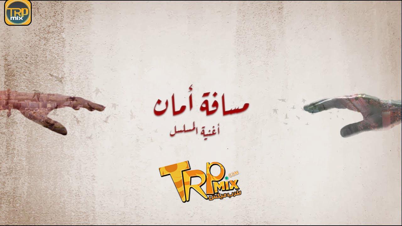 اغنية إياد الريماوي و لينا شاماميان - تتر مسلسل مسافة أمان